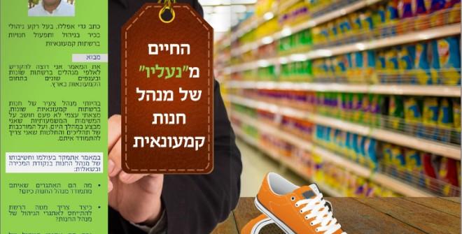 """החיים מ""""נעליו"""" של מנהל חנות קמעונאית"""